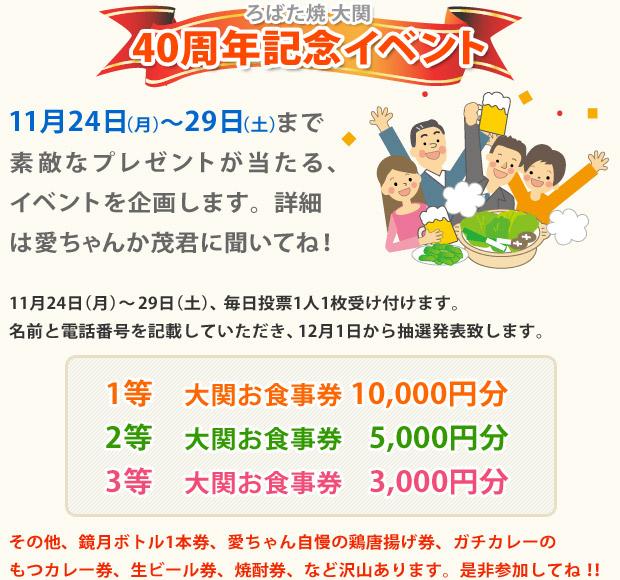 炉端焼き 大関 40周年記念イベント開催!