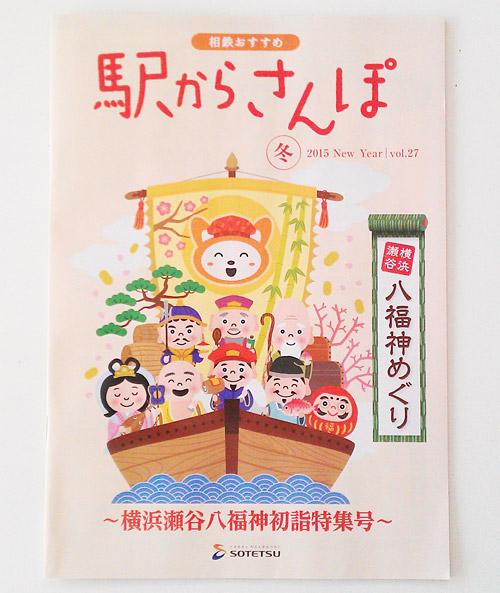 「駅からさんぽ」横浜瀬谷八福神初詣特集号