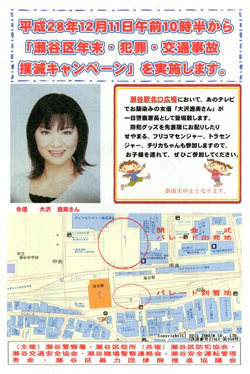 大沢逸美さんが一日警察署長「瀬谷区年末・犯罪・交通事故撲滅キャンペーン」