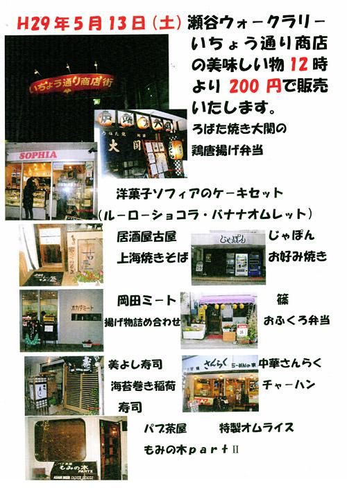 GOGOせや商店街ウォークラリー2017